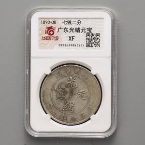华夏评级XF广东光绪七钱二