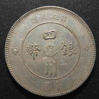 四川银币3枚重庆版