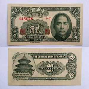 民国纸币中央银行银元券民国38年二2角背天坛中华书局