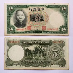 民国纸币中央银行法币券二十五年五元德纳罗保真包老钱币收藏
