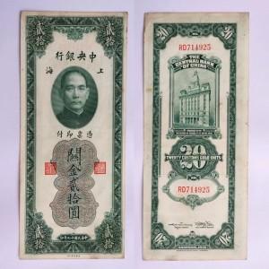 民国纸币中华民国十九年中央银行关金券二十元美国钞票公司