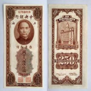 民国老纸币19年中央银行关金券250元美国钞票公司