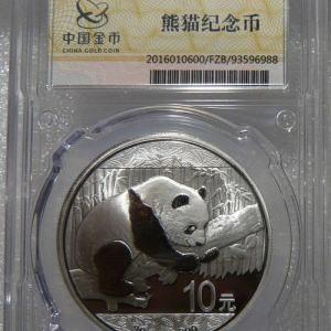 2016年熊猫银币fzb93596988