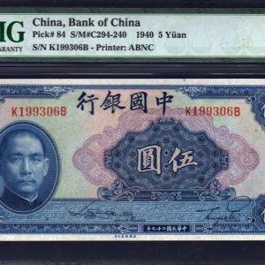 中国银行 民国29年 美钞版 伍圆 PMG 64EPQ