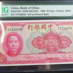 中华民国29年 中国银行拾圆 PMG64
