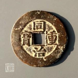 清代同治重宝宝泉局φ29.8×1.8传世美品古钱币包老到代无裂漏翘