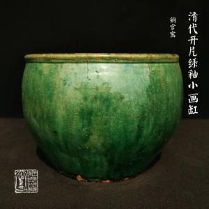 晚清湖南铜官窑开片绿釉小画缸直径约22.5cm高16cm