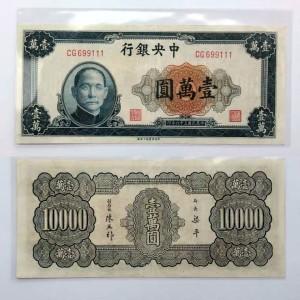 民国36年中央银行法币1万元纸币10000元壹万圆券壹萬钞票CG699111