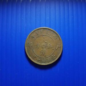 大清铜币户部丙午湘当制钱十文光绪年造