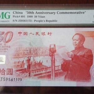 PMG EPQ67国庆纪念钞