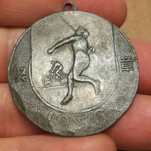1956年重庆机关运动会第二名纪念章