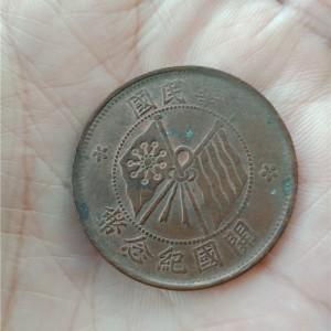 带原光的中华民国开国纪念币十文