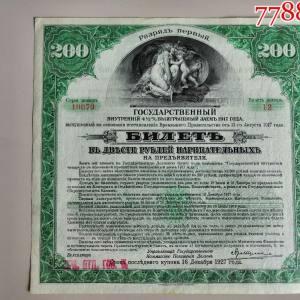 俄国1917年老股票