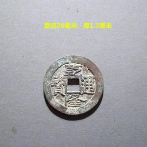 乾隆宝泉大字大满文直径26毫米