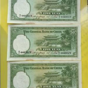 中华民国二十五年中央银行拾圆和伍圆各三连号