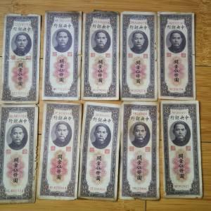 原票10张民国纸币关金伍仟