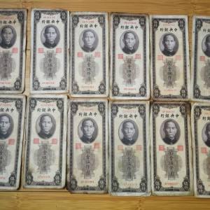 原票12张民国纸币关金伍仟
