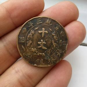 宣三十文阴阳币