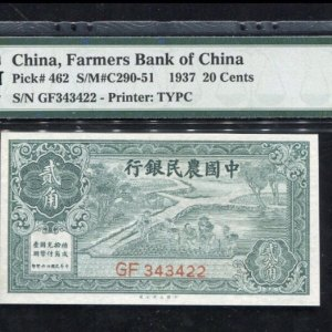 pmg农民银行贰角耕织图中国大业公司1937 图案精美,挺有意思的一枚小票