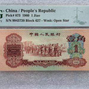 PMG 65EPQ 1960年壹角 枣红