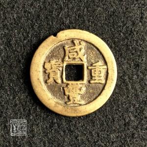 清代咸丰重宝宝武局当十惜有铸缺传世黄亮保真包老古钱币收藏