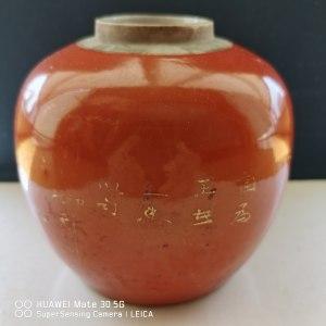 清同治单色桔红釉金彩罐