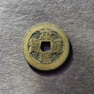 清代康熙通宝满汉原保真包老古钱币收藏