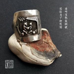 清高浮雕银戒指西厢记人物故事或风花雪月类少见题材银饰戒指收藏