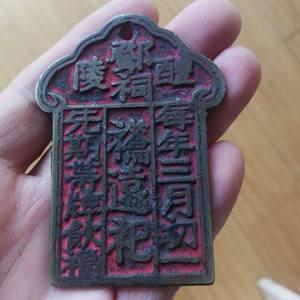 少见清民时期邓祠醴陵铜牌,背手刻字