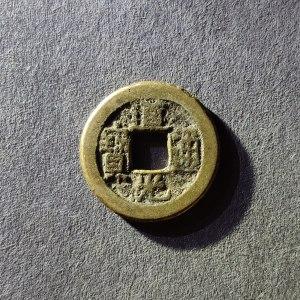 清代道光通宝宝泉局保真包老古钱币收藏