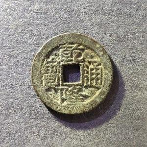 清代乾隆通宝宝川局24.4×1.3mm传世美品包真老古钱币收藏