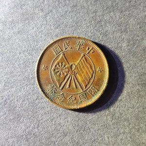 民国铜元嘉禾双旗开国纪念币十文极美品保真包老钱币收藏