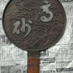 日本古代全品高砂大型铜镜B