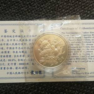 1997年吉庆有余1/2盎司加厚成1盎司银币