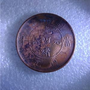 湖南铜元大名誉品--连毛龙
