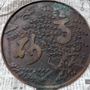 日本古代高砂大铜镜(黑漆古)