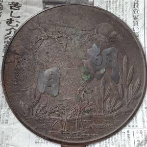 日本古代朝日大铜镜