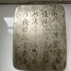漂亮的清代白铜墨盒(53/44/30)