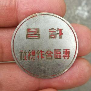 许昌专区合作总社纪念章