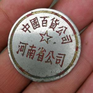 中国百货公司河南省公司纪念章