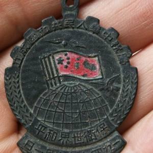 少见中华人民共和国成立背鄂纪念章
