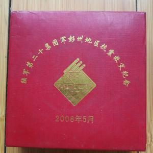 陆军第二十集团军汶川地震抗震救灾纪念章