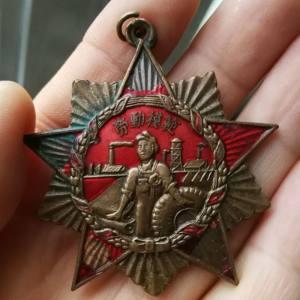 大个沈阳市轻工业工会第二届劳动模范人物奖章