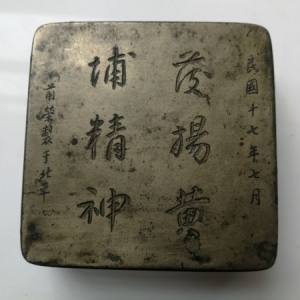 发扬黄埔精神墨盒(71/71/25)