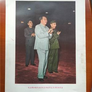 毛主席和他亲密战友林彪同志及周恩来同志宣传画