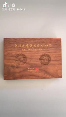 唐侧唐正对装黑胡桃实木评级币盒